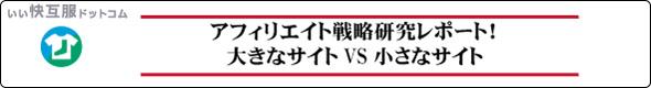 bn_big-vs-smoll1